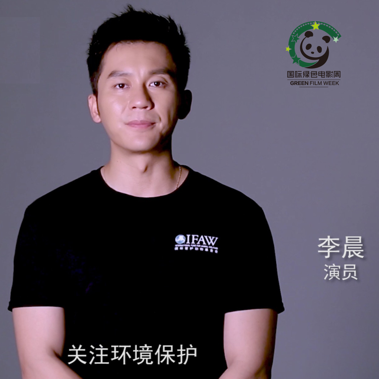 The benediction to  International Green Film Week from China stars